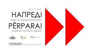 forward-logo-mk-al-en-01-1